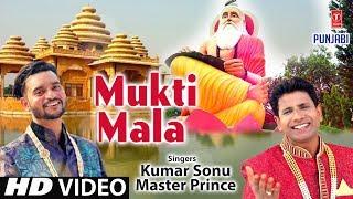 Mukti Mala I KUMAR SONU, MASTER PRINCE I New Latest Punjabi Valmiki Bhajan I Full HD Video Song - TSERIESBHAKTI