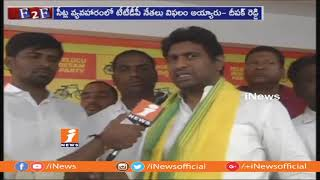 TTDP Fall in Congress Trap in Telangana | Khairatabad MLA Ticket Aspirant  Deepak Reddy | iNews - INEWS