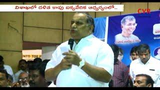Mudragada Padmanabham Speech | Dalit, Kapu Conference Meeting | Visakhapatnam | CVR News - CVRNEWSOFFICIAL