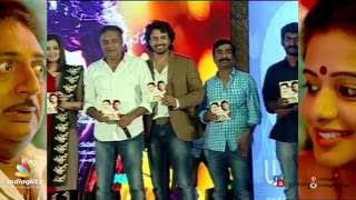 Mana Oori Ramayanam Audio Launch    Nagarjuna, Prakash Raj, Priyamani, Sukumar, Puri Jagannadh - IGTELUGU
