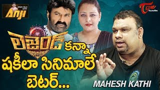 Kathi Mahesh Shocking Comments On Balakrishna LEGEND Won 9 NANDI AWARDS - TELUGUONE
