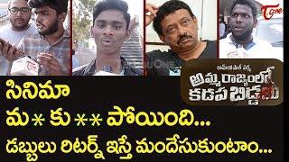 Amma Rajyam Lo Kadapa Biddalu Show Cancel & Public Reaction | RGV | TeluguOne - TELUGUONE