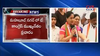 Congress Leader Vijayashanthi Election Campaign In Mahabubnagar | CVR News - CVRNEWSOFFICIAL