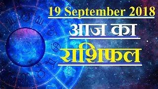 Aaj Ka Rashifal । 19 September 2018 । आज का राशिफल । Daily Rashifal | Guru Mantra - ITVNEWSINDIA