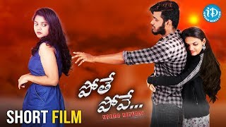 Pothe Pove - Karma Returns || 2019 Telugu Short Film | Sumanth Patel  , Pavan Alla - YOUTUBE