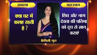 Nag Panchami special: क्या घर में कलह रहती है, तो करिये जय मदान के उपाय || Family Guru ? - ITVNEWSINDIA