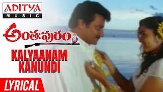 Kalyaanam Kanundi Lyrical   Antahpuram Movie Songs   Sai Kumar, Soundarya   Ilaiyaraaja - ADITYAMUSIC