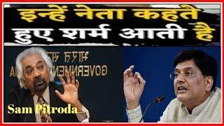 Rail Minister Piyush Goyal slams Sam Pitroda and Congress for controversial comment on Pulwama - ITVNEWSINDIA