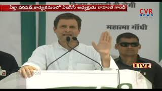 Rahul Gandhi Speech at Ekta Parishad Meeting in Madhya Pradesh | CVR News - CVRNEWSOFFICIAL