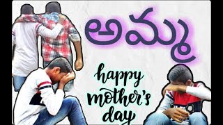 #mothers #day #special #telugu #short #film #happymothersday - YOUTUBE