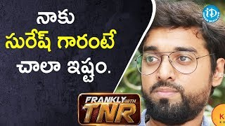 నాకు సురేష్ గారంటే చాలా ఇష్టం - Director Santhosh || Frankly With TNR - IDREAMMOVIES