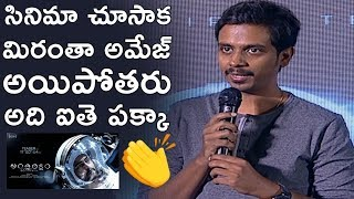Director Sankalp Reddy Superb Speech At Antariksham 9000KMPH Trailer Launch | Varun Tej | TFPC - TFPC