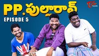 PP Pulla Rao | Episode 05 | Telugu Comedy Web Series | By Raghu G | TeluguOne - TELUGUONE