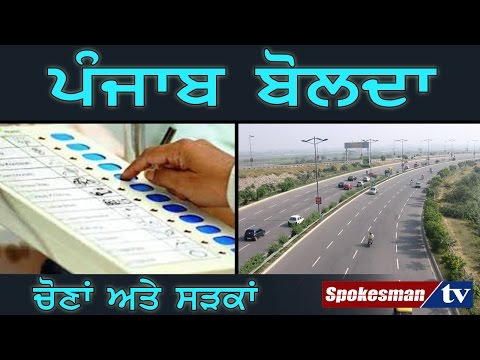 <p>Spokesman TV visited youngsters and asked them for their views on Road network in the state and elections. Watch this video to know their frank views.</p>