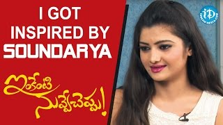 I Got Inspired By Soundarya - Akshita || Inkenti Nuvve Cheppu Team Interview || Talking Movies - IDREAMMOVIES