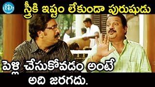 స్త్రీకి ఇష్టం లేకుండా పురుషుడు పెళ్లి చేసుకోవడం అంటే అది జరగదు. || Namo venkatesha Movie Scenes - IDREAMMOVIES
