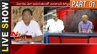 Why Digvijay Singh Repeatedly Targeting TRS Government? || Live Show || Part 01 || NTV - NTVTELUGUHD