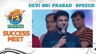 Devi Sri Prasad Speech - F2 Success Meet || Venkatesh, Varun Tej, Anil Ravipudi || DSP || Dilraju - DILRAJU