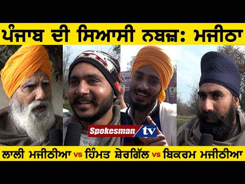 <p>Spokesman TV talked to the voters of the Assembly Constituency Majitha to know their political pulse. Spokesman TV visited many villages falling under Majitha seat to make a Comprehensive report.</p>