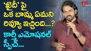 Karthi Emotional Speech at Khaidi Success Meet | TeluguOne - TELUGUONE