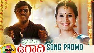 Shadruchula Ugadi Song Promo | Surabhi Sravan | Karthik Kodakandla | Rahul Machineni | Mango Music - MANGOMUSIC