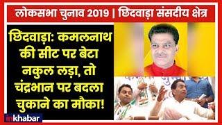Chhindwara Constituency Election 2019; कमलनाथ की सीट पर बेटा नकुल लड़ा, चंद्रभान को मिला मौका! - ITVNEWSINDIA