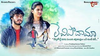 Lechipodama | Latest Telugu Demo Film 2019 | By Anvesh Puri | TeluguOneTV - YOUTUBE