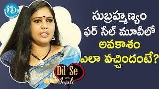 సుబ్రహ్మణ్యం ఫర్ సేల్ మూవీలో అవకాశం ఎలా వచ్చిందంటే? - V.S.Rupa Lakshmi || Dil Se With Anjali - IDREAMMOVIES