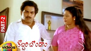 Kobbari Bondam Telugu Movie | Rajendra Prasad | Nirosha | SV Krishna Reddy | Part 2 | Mango Videos - MANGOVIDEOS