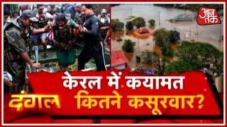 केरल में 357 मौतों पर सियासत क्यों ? दंगल - AAJTAKTV