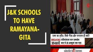 Jammu and Kashmir govt orders schools to have Ramayana, Bhagavad Gita - ZEENEWS
