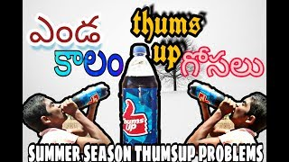 #yenda #kaalam #thumsup #gosalu ? #summer #problems #telugu #funny #short #film - YOUTUBE