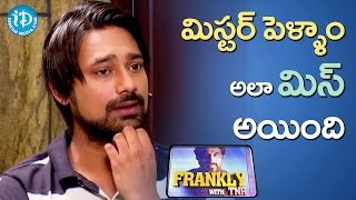 Mister Pellam Movie Missed Due To Father - Varun Sandesh || Frankly With TNR || Talking Movies - IDREAMMOVIES