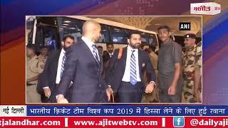 भारतीय क्रिकेट टीम विश्व कप 2019 में हिस्सा लेने के लिए हुई रवाना