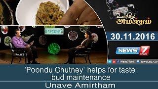 Unave Amirtham 01-12-2016 'Poondu Chutney' helps for taste bud maintenance – NEWS 7 TAMIL Show