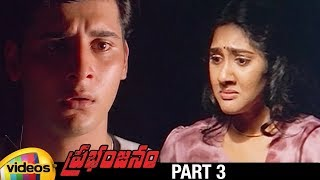 Prabhanjanam Telugu Full Movie HD | Abbas | Arun Pandian | Anju Arvind | Part 3 | Mango Videos - MANGOVIDEOS