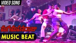 Music Beat Of Maga Maharaju  | Maga Maharaju Telugu Movie Video Songs | Chiranjeevi | Suhasini - RAJSHRITELUGU