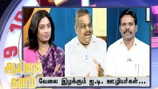 AaivukKalam 12-01-2015 – Puthiya Thalaimurai TV Show