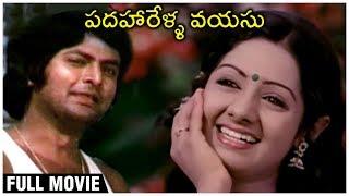Padaharella Vayasu Full Movie | Sridevi | Chandra Mohan | Mohan Babu | K Ragavendra Rao - RAJSHRITELUGU
