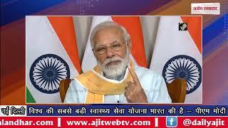 video : विश्व की सबसे बड़ी स्वास्थ्य सेवा योजना भारत की है - पीएम मोदी