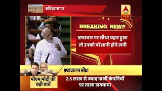 Let the almighty give you immense strength to again move no confidence motion in 2024: PM - ABPNEWSTV