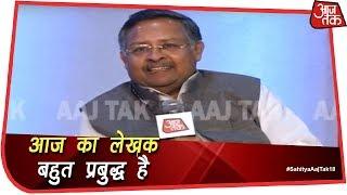 किस तरह का लेखक है आज का ? | #SahityaAajTak18 - AAJTAKTV
