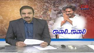 రావాలి ..కావాలి | YCP 'Ravali Jagan Kavali Jagan' Program | CVR News - CVRNEWSOFFICIAL