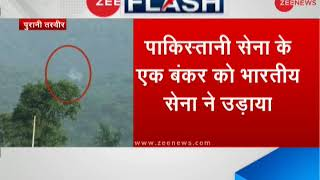 Indian Army retaliates to Uri sector firing, blows off a bunker of Pakistan army - ZEENEWS