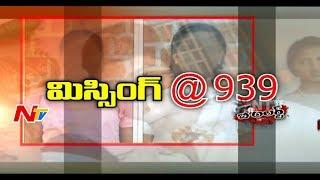 గుంటూరు లో బాలిక మిస్సింగ్ || కాశ్మీర్ లో లభించిన జాడ || Be Alert || NTV - NTVTELUGUHD