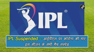 video: कई खिलाड़ियों के Corona Positive होने के बाद IPL Suspended