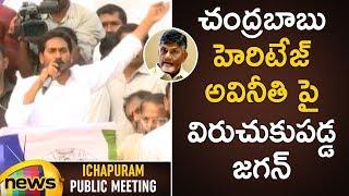 YS Jagan Fire on AP CM Chandrababu Naidu Over Heritage | YS Jagan Speech At Ichchapuram | Mango News - MANGONEWS