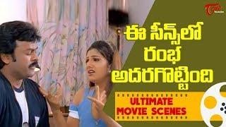 ఈ సీన్స్ లో రంభ అదరగొట్టింది.. || Ultimate Movie Scenes || TeluguOne - TELUGUONE