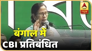 After AP's Chandrababu Naidu, Mamata Banerjee bars CBI from entering West Bengal - ABPNEWSTV