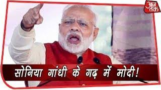 मिशन 2019: राहुल के बाद अब BJP के टारगेट पर सोनिया गांधी का गढ़ - AAJTAKTV